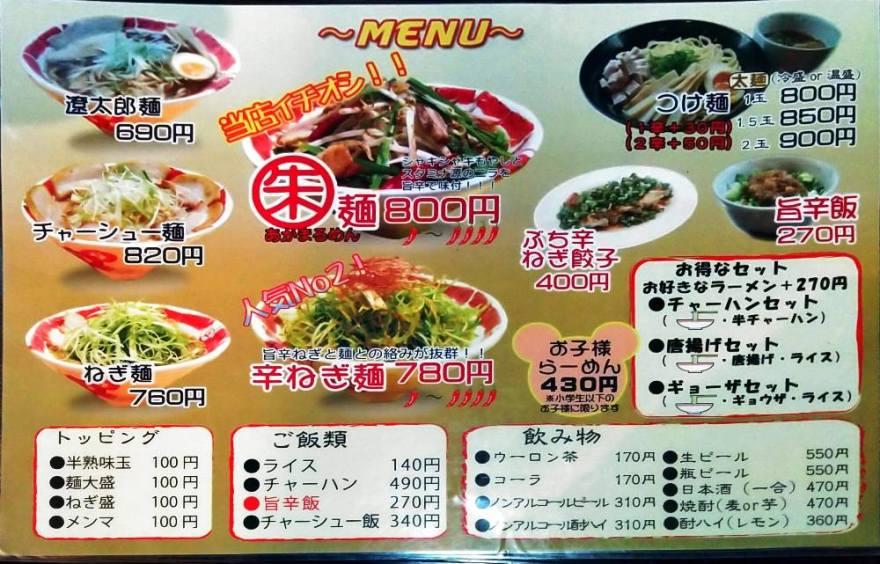 麺屋遼太郎 東深津店 メニュー