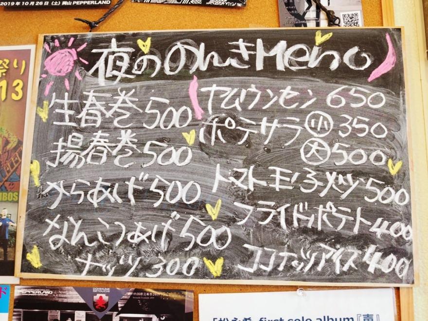 のんき飯屋 ドチェチェ メニュー