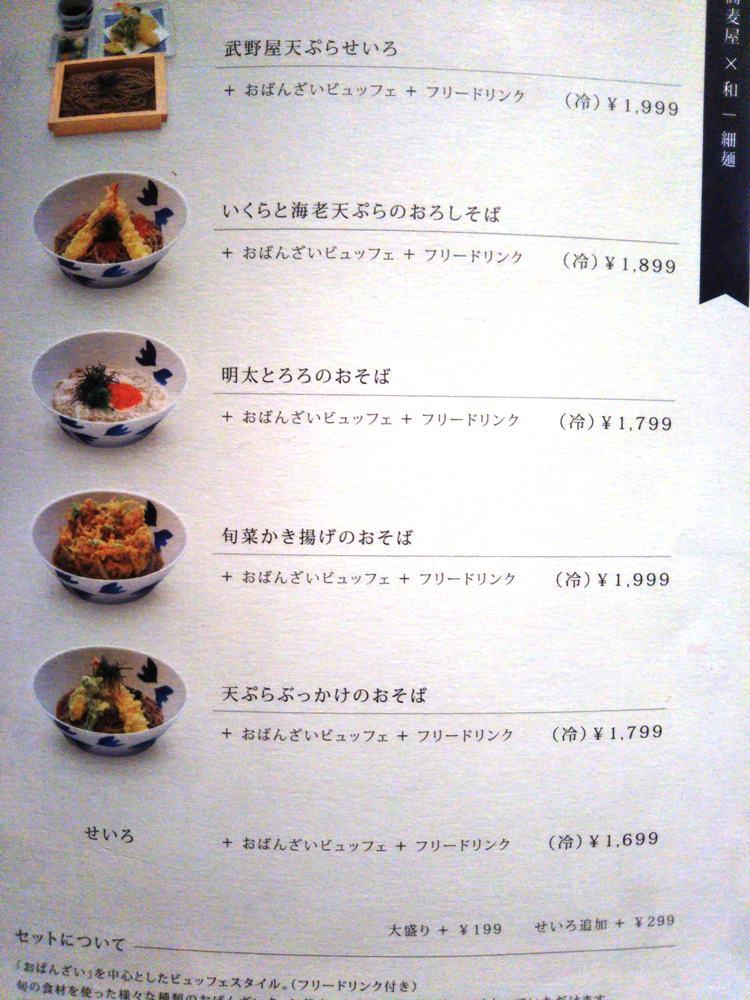 武野屋 中庄店 メニュー