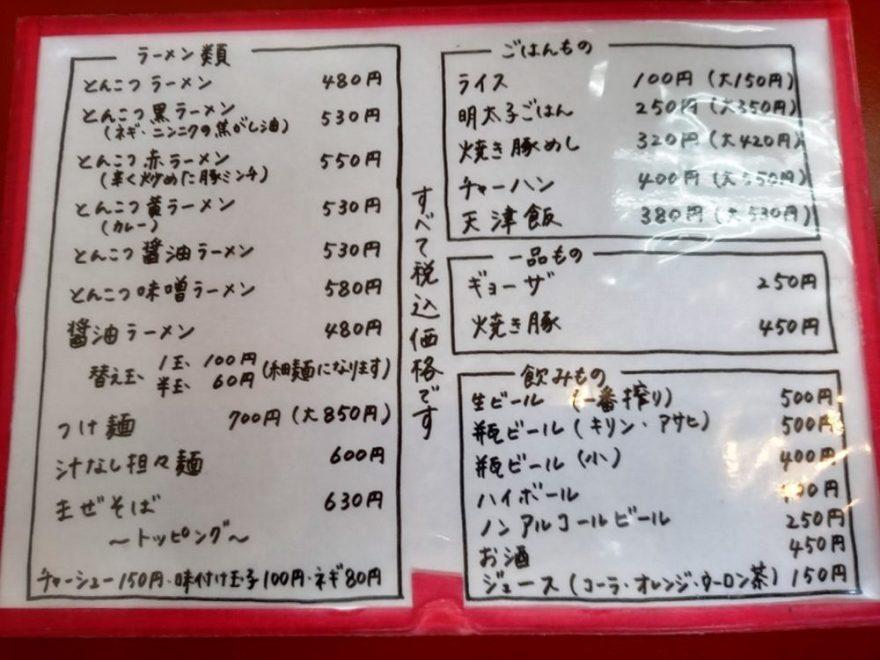 福山市 ラーメンKAZU メニュー
