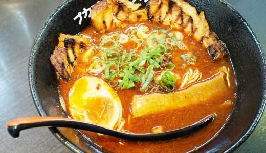 福山市「拉麺(らーめん)プカプカ」辛さに病みつきのカミナリラーメン、コク旨濃厚辛つけめん!チャーシュー増しでまた食べたい