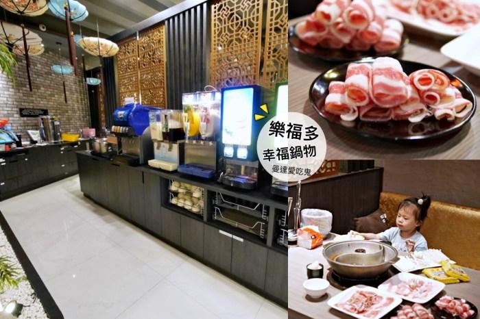 台南美食『樂福多幸福鍋物(健康店)』讓人欲罷不能的澎湃自助吧!台南中西區|台南火鍋