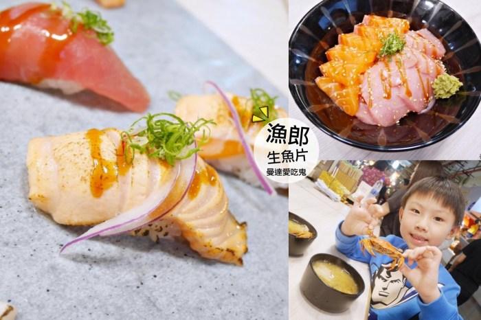 隱身於市場內的高CP值銷魂握壽司『漁郎生魚片』。瑞字號旗魚黑輪。屏東美食 東港美食 華僑市場