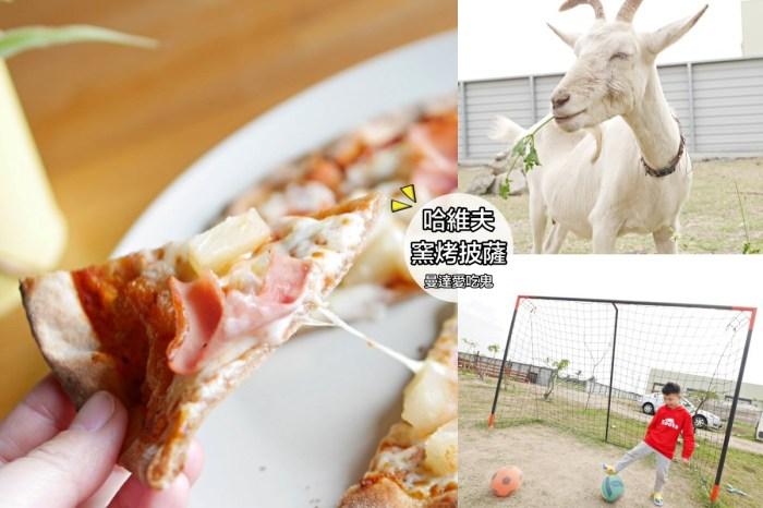 有羊有雞有球場的親子友善餐廳『哈維夫窯烤屋』寶貝最愛手工窯烤披薩。台南仁德區|台南美食