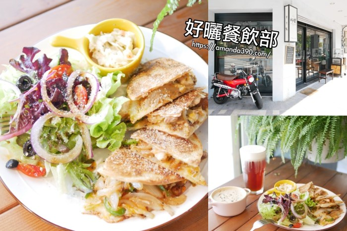 台南美食『好曬餐飲部』涮嘴鹹香起司雞肉薄餅好好吃!台南早午餐|台南美術館|台南中西區|友愛街