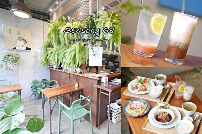 正興街吸睛森林系早午餐『森舍 Sensory 68』。老宅中的美味和風洋食。台南美食|台南中西區|台南早午餐
