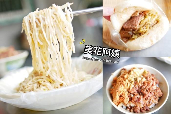 台南人的早餐這樣吃『美花阿姨の早午餐』新營豆菜麵|台南永康區|台南美食|台南早點
