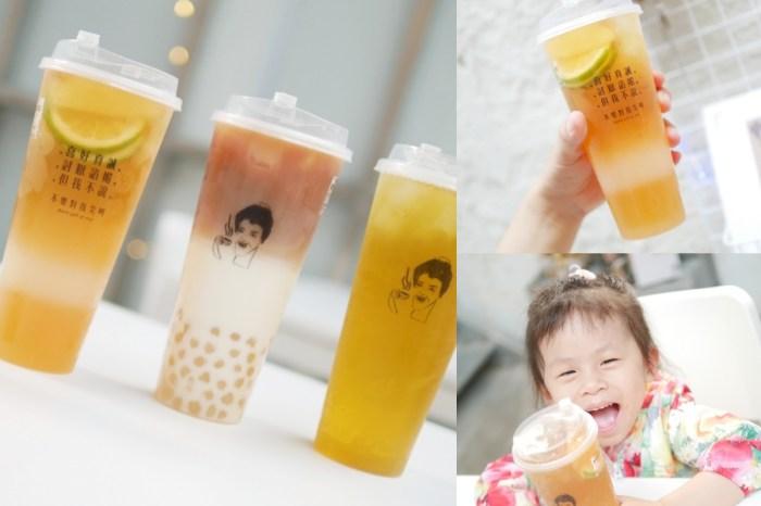 好喝又好拍繽紛水果茶『不要對我尖叫,日常茶間(台南中正店)』藝人丫頭的網美系手搖飲品牌|台南飲料