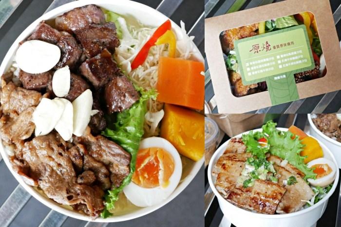 肉控們吃起來『原燒 yakiyan』也有外帶餐盒啦!香氣十足百元便當推推!台南美食|壽星優惠|台南安平區|台南燒肉