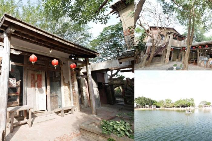台南景點『老塘湖藝術村』純樸學甲桃花源。湖畔乘船好愜意。台南藝FUN券|飢餓遊戲|綜藝玩很大
