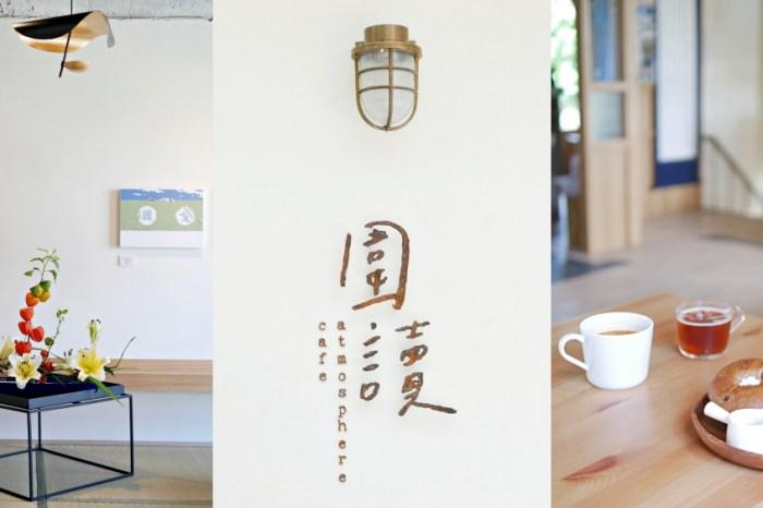 攻佔IG版面新寵『圍讀珈琲』結合選物和輕食的西竹圍之丘咖啡館。成大美食 台南美食 台南東區