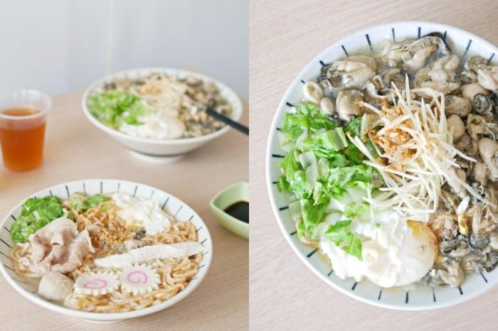 滿滿蚵仔浮誇系鍋燒『李媜鍋燒意麵』料好實在小文青意麵吃起來!台南美食|台南東區