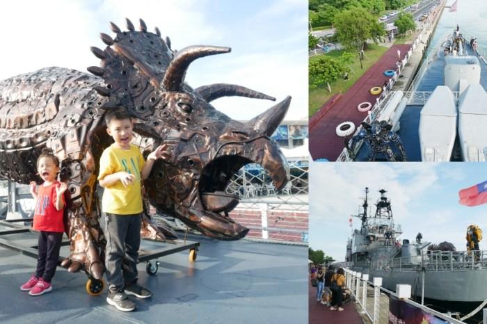期間限定鋼鐵機器人創作特展『安平定情碼頭-德陽艦園區』全台唯一軍艦博物館!台南景點|台南安平區