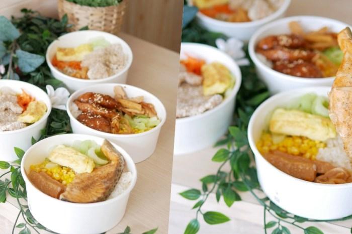 台南外送便當『輕輕盒飯』清爽又美味的午晚餐好選擇,軟嫩鮭魚、香酥排骨推薦必點!台南中西區 台南便當