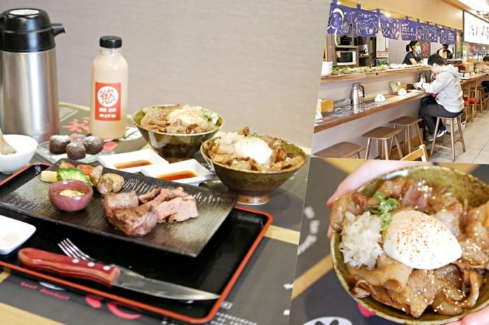 台南美食『肉慾先生 Mr.meat』肉控們不能錯過的迷人炭火燒肉丼,生菜、雞湯、白飯免費續!藍晒圖文創園區旁|台南中西區