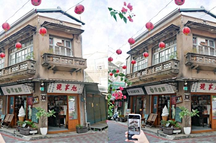 台南老屋『旭峯號之僾果鮮』80年老五金行搖身一變成為熱門打卡景點!台南飲料|台南中西區