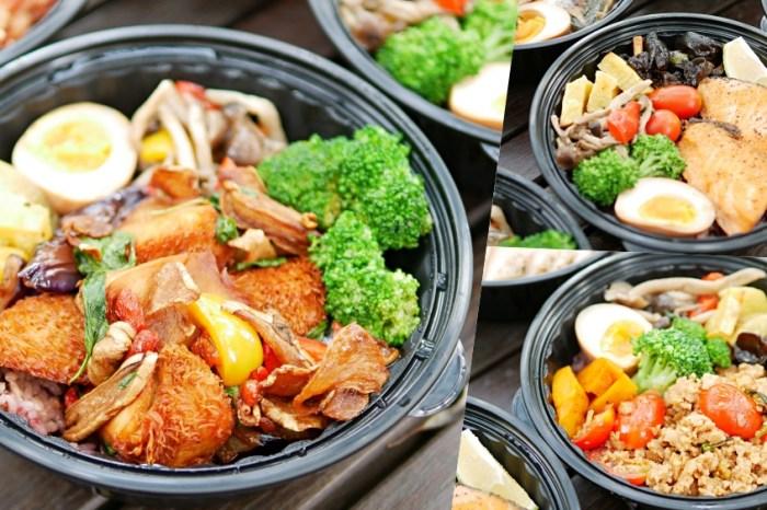 台南外帶『蔬食樂初始店』兼顧營養與美味的健康餐盒,粉嫩香煎鮭魚推薦必點!台南便當|台南東區|近南紡購物中心|外帶美食
