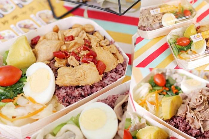 一點都不無聊的低卡餐盒『開心製造所』健康與美味兼具的好味道!台南便當|台南東區