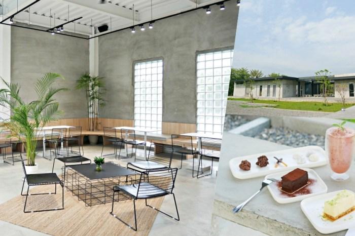 美翻天!2021最新屏東景點『福爾摩莎可可農場』日系清水模設計怎麼拍怎麼美,可可果冰沙好好喝!屏東旅遊|屏東下午茶