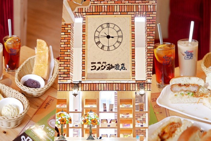 一秒到日本!朝食優惠點飲品送吐司『客美多咖啡 Komeda's Coffee』名古屋50年連鎖咖啡品牌在台南也能吃到啦!台南早午餐|台南北區