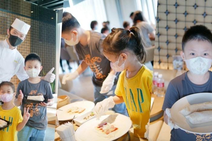一起動手做潤餅『Silks Place Tainan 台南晶英酒店』節慶限定活動追起來!台南親子活動|台南好玩