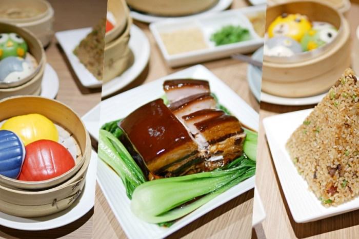 萌翻天!造型包子、秘製東坡肉尬貝殼刈包好吸睛『叁和院台灣風格飲食高雄義大店』讓人驚喜連連的創意臺菜料理!高雄美食|義大美食