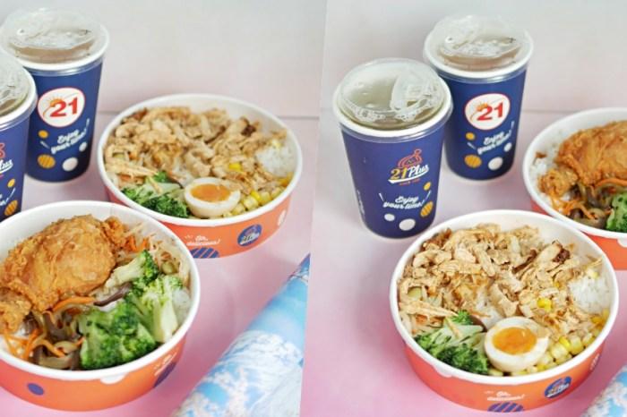 經典香脆炸雞好涮嘴『21風味館』百元外帶餐盒吃起來!台南美食|成大美食|外帶美食