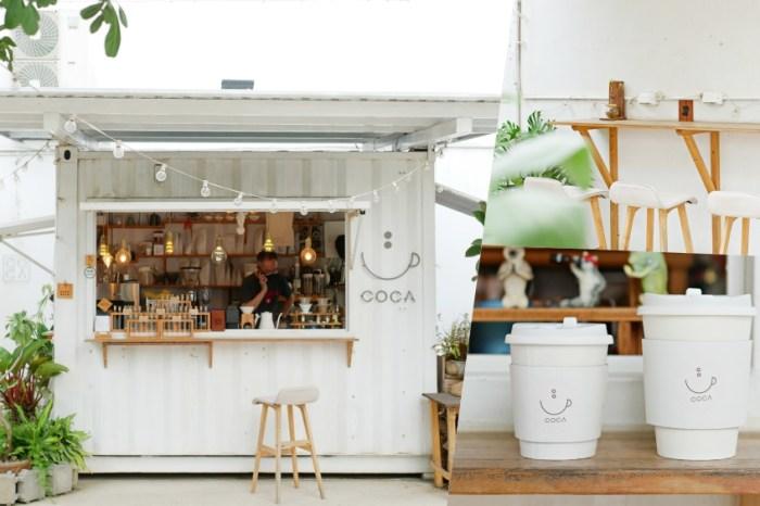 超吸睛!女孩最愛韓系純白貨櫃咖啡屋拍起來『COCA COFFEE 渴口手沖咖啡』放慢步調享受迷人咖啡香!新竹美食|竹北美食|新竹高鐵站