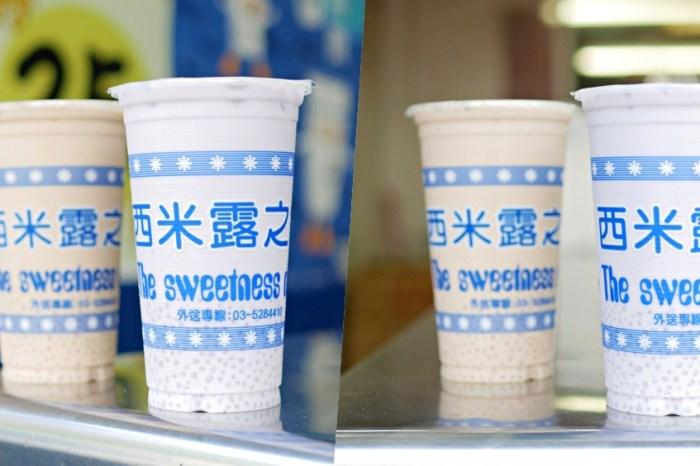 學生最愛!在地30年新竹老店『西米露之家』口味高達10多種的咕溜西米露沁涼飲!新竹飲料|新竹火車站