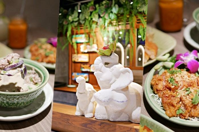 不用搭飛機就能品嚐到的泰式好滋味『泰味館泰式料理』逛愛買吃好料,剛炸好的酥香椒麻雞點起來!板橋美食|新北美食|泰式料理