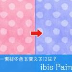 アイビスペイントで素材の色を変える操作方法!(カラー)|テクスチャの使い方