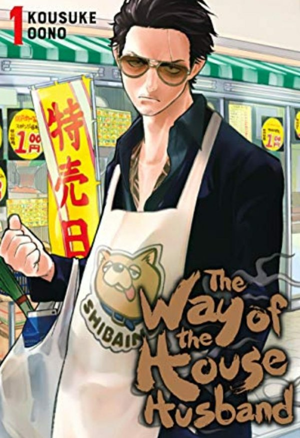 the way of the house husband volume one