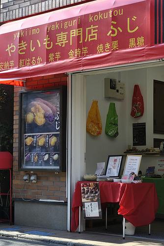 焼き芋専門店
