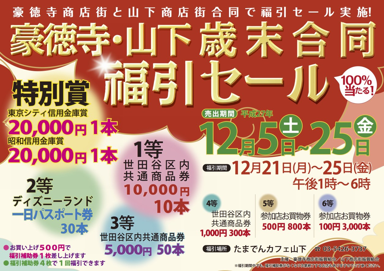 fukubiki_2015_omo.jpg