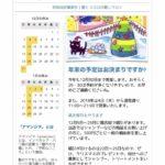 アマンジヲニュース03