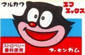 丸川製菓 フィリックスガムの真相