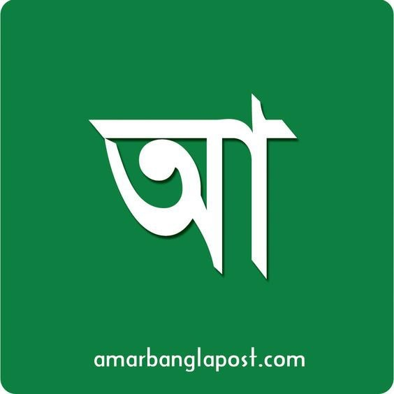 AmarBanglaPost