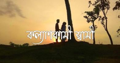 কল্যাণকামী স্বামী (স্বামীর গল্প)