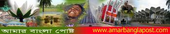 Amar Bangla Post