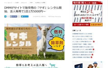DMMがサイトで除草用の「ヤギ」レンタル開始、法人専用で1匹1万5000円~