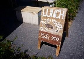 Pausa pranzo 「昼休み/Hiru Yasumi」