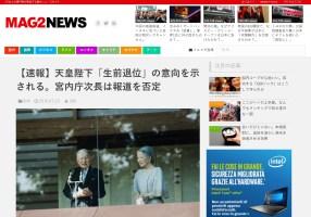 Abdicazione in vita 「生前退位/Seizen Taii」