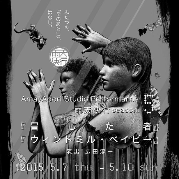 "AmayAdori Studio Performance""雨天決行""season.5『冒した者』/『ウィンドミル・ベイビー』"