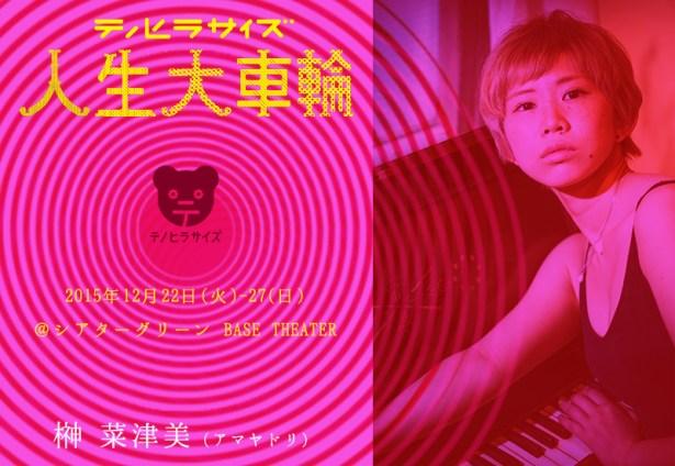 201512_sakaki_tenohira