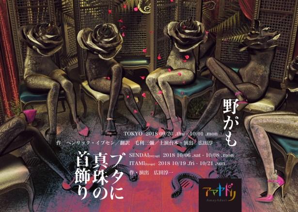 アマヤドリ2018 初の古典本公演を東京で! 仙台・伊丹では新作会話劇! 秋の連続本公演 のお知らせ。