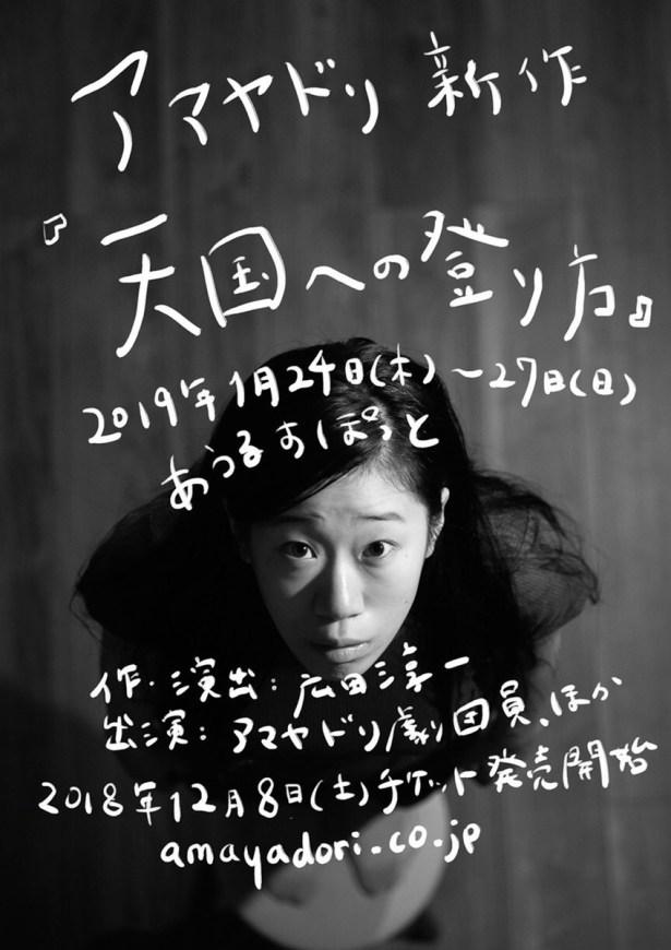 【速報】アマヤドリ2019本公演『天国への登り方』