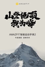 AMAZFIT Pace 2 Smartwatch Coming, Pre-Order Opens Wednesday