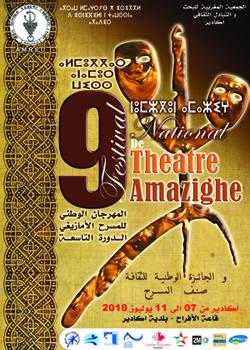 theatre amazigh agadir 2010 AGADIR 2010 : Festival national de théâtre Amazighe à Agadir