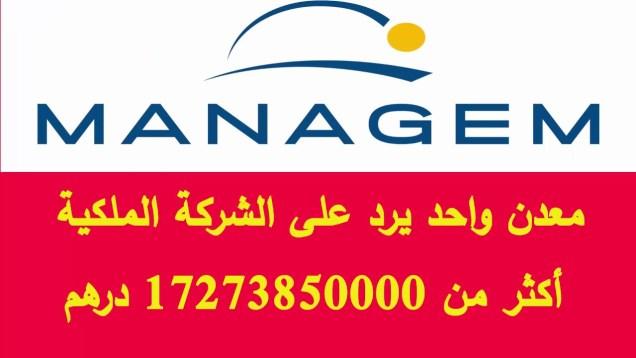 بالدليل محمد 6 يبيع 1227 مليار سنتيم سنويا من معدن الكوبالت المغربي ويسرقها