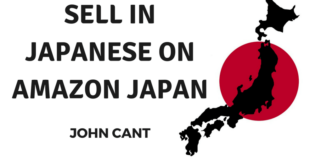 sell in japanese